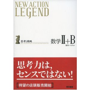 NEW ACTION LEGEND 数学II+B