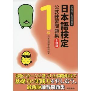 日本語検定 公式 練習問題集 1級 3訂版|gakusan