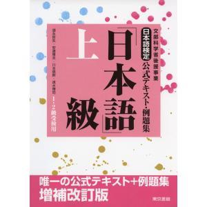 日本語検定 公式テキスト・例題集 「日本語」上級 増補改訂版|gakusan