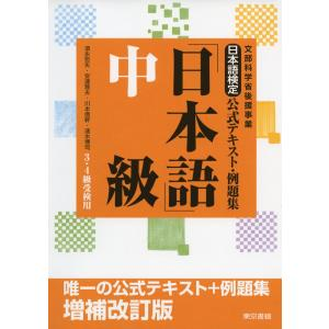 日本語検定 公式テキスト・例題集 「日本語」中級 増補改訂版|gakusan