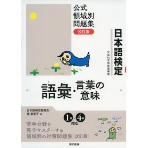 日本語検定 公式 領域別問題集 語彙・言葉の意味 改訂版|gakusan