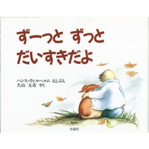 ずーっと ずっと だいすきだよ  ISBN10:4-566-00276-4 ISBN13:978-4...