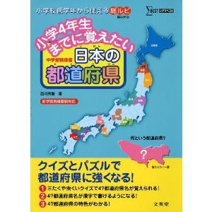 小学4年生までに覚えたい 日本の都道府県|gakusan
