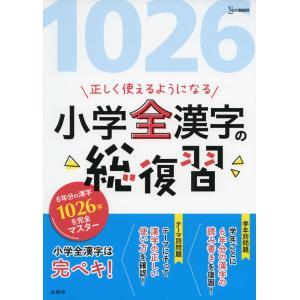 正しく使えるようになる 小学全漢字の総復習 gakusan