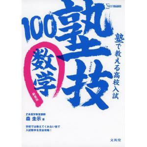 塾で教える高校入試 数学 塾技 100 新装版|gakusan
