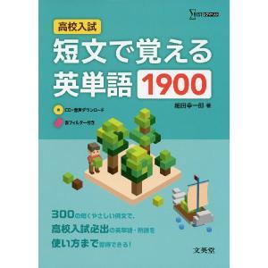 シグマベスト 高校入試 短文で覚える英単語 1900  ISBN10:4-578-22103-2 I...