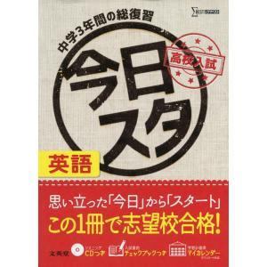 シグマベスト 今日からスタート 高校入試 英語 中学3年間の総復習  ISBN10:4-578-23...