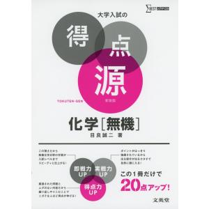 大学入試の得点源 化学[無機] 新装版 gakusan