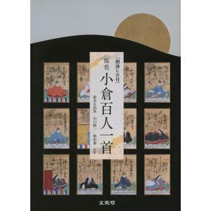 原色 小倉百人一首 [朗詠CD付]