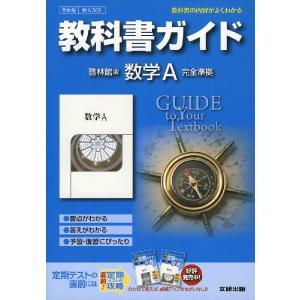 教科書ガイド 啓林館版 数学A 完全準拠 「数学A」 (教科書番号 308)
