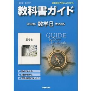 教科書ガイド 啓林館版「数学B」 (教科書番号 307)