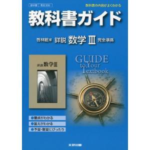 教科書ガイド 啓林館版「詳説 数学III」 (教科書番号 305)