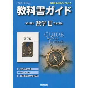 教科書ガイド 啓林館版「数学III」 (教科書番号 306)
