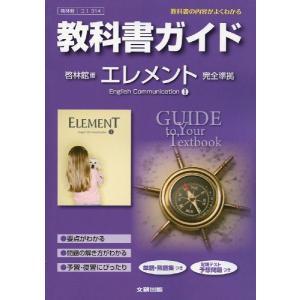 教科書ガイド 啓林館版「エレメント イングリッシュ・コミュニケーション I(ELEMENT English Communication I)」 (教科書番号 314)