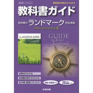 教科書ガイド 啓林館版「ランドマーク イングリッシュ・コミュニケーション II(LANDMARK English Communication II)」 (教科書番号 314)|gakusan
