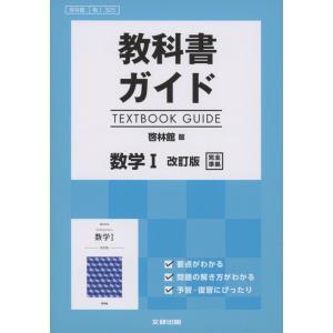 (新課程) 教科書ガイド 啓林館版「数学I 改訂版」完全準拠 (教科書番号 325)