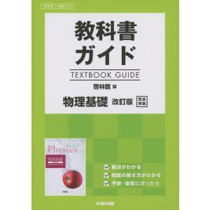 (新課程) 教科書ガイド 啓林館版「物理基礎 改訂版」完全準拠 (教科書番号 315)