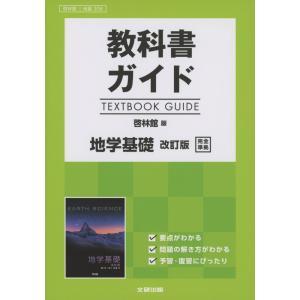 (新課程) 教科書ガイド 啓林館版「地学基礎 改訂版」完全準拠 (教科書番号 308)|gakusan