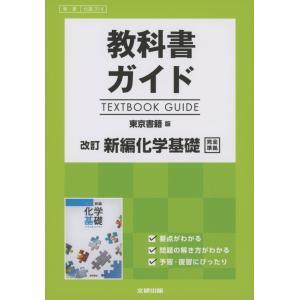 (新課程) 教科書ガイド 東京書籍版「改訂 新編 化学基礎」完全準拠 (教科書番号 314)|gakusan