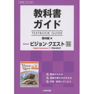 (新課程) 教科書ガイド 啓林館版「Revised ビジョン・クエスト English Expression I Standard」完全準拠 (教科書番号 329)|gakusan