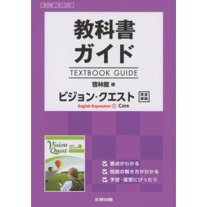 (新課程) 教科書ガイド 啓林館版「ビジョン・クエスト English Expression I C...