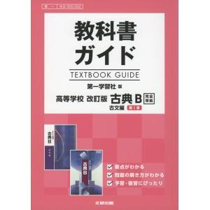 (新課程) 教科書ガイド 第一学習社版「高等学校 改訂版 古典B 古文編 第I章」完全準拠 (教科書番号 350・352)|gakusan