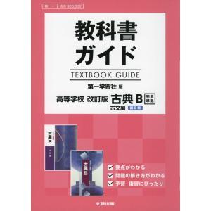 (新課程) 教科書ガイド 第一学習社版「高等学校 改訂版 古典B 古文編 第II章」完全準拠 (教科書番号 350・352)|gakusan