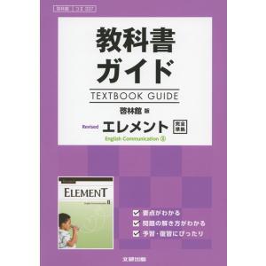 (新課程) 教科書ガイド 啓林館版「Revised エレメント English Communication II」完全準拠 (教科書番号 337)