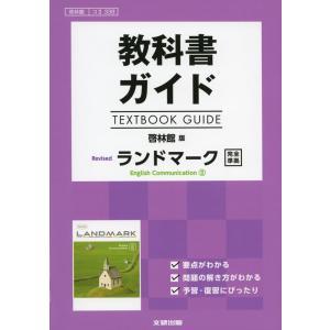 (新課程) 教科書ガイド 啓林館版「Revised ランドマーク English Communication II」完全準拠 (教科書番号 338)