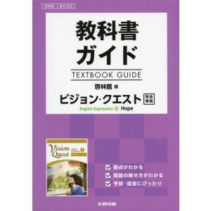(新課程) 教科書ガイド 啓林館版「ビジョン・クエスト English Expression II ...