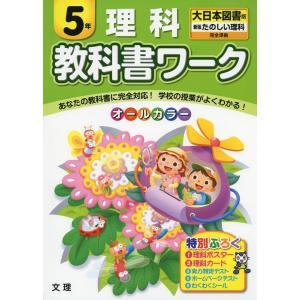 教科書ワーク 理科 5年 大日本図書版「新版 たのしい理科」完全準拠 (教科書番号 532)|gakusan