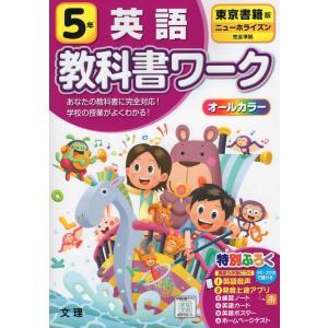教科書ワーク 英語 小学5年 東京書籍版 「ニューホライズン(NEW HORIZON Elementary English Course)」準拠 (教科書番号 501)|gakusan
