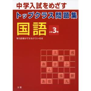 トップクラス問題集 国語 小学3年|gakusan