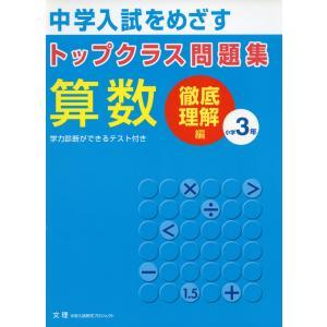 トップクラス問題集 算数 徹底理解編 小学3年 gakusan