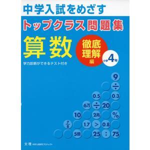 トップクラス問題集 算数 徹底理解編 小学4年|gakusan