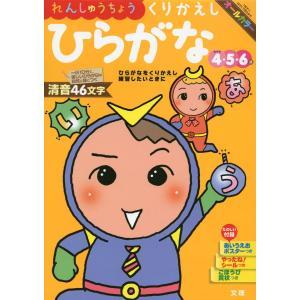 幼児ドリル(10) れんしゅうちょう くりかえし ひらがな 4・5・6歳 gakusan