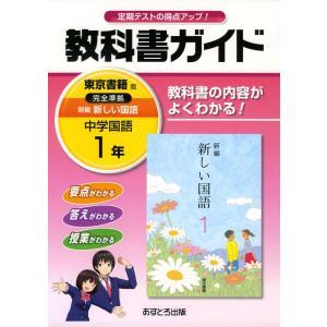 教科書ガイド 中学 国語 1年 東京書籍版 新編 新しい国語 完全準拠 「新編 新しい国語 1」 (教科書番号 727)