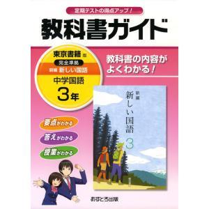 教科書ガイド 中学 国語 3年 東京書籍版 新編 新しい国語 完全準拠 「新編 新しい国語 3」 (教科書番号 927)