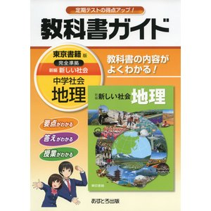 教科書ガイド 中学 社会 地理 東京書籍版 新編 新しい社会 地理 完全準拠 「新編 新しい社会 地理」 (教科書番号 725)