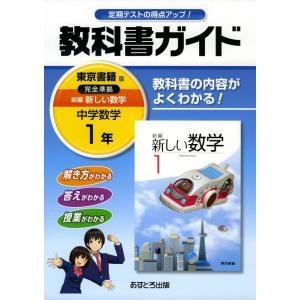 教科書ガイド 中学 数学 1年 東京書籍版 新編 新しい数学 完全準拠 「新編 新しい数学 1」 (教科書番号 728)