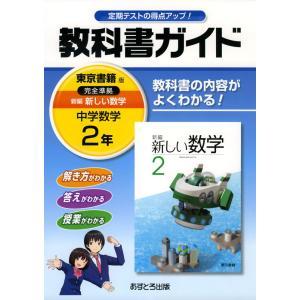 教科書ガイド 中学 数学 2年 東京書籍版 新編 新しい数学 完全準拠 「新編 新しい数学 2」 (教科書番号 828)