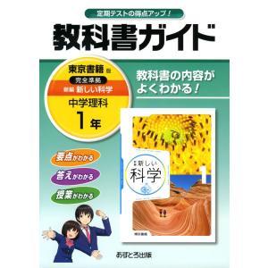 教科書ガイド 中学 理科 1年 東京書籍版 新編 新しい科学 完全準拠 「新編 新しい科学 1」 (教科書番号 727)
