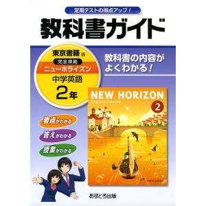 教科書ガイド 中学 英語 2年 東京書籍版 NEW HORIZON English Course(ニューホライズン) 完全準拠 「NEW HORIZON English Course 2」 (教科書番号 827)