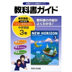 教科書ガイド 中学 英語 3年 東京書籍版 NEW HORIZON English Course(ニューホライズン) 完全準拠 「NEW HORIZON English Course 3」 (教科書番号 927)
