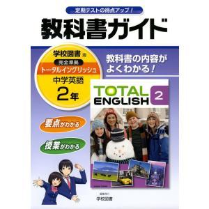 教科書ガイド 中学 英語 2年 学校図書版 TOTAL ENGLISH (トータルイングリッシュ) 完全準拠 「TOTAL ENGLISH 2」 (教科書番号 829)|gakusan