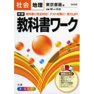 中学 教科書ワーク 社会 地理 東京書籍版 新編 新しい社会 地理 完全準拠 「新編 新しい社会 地理」 (教科書番号 725) gakusan