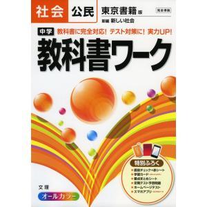 中学 教科書ワーク 社会 公民 東京書籍版 新編 新しい社会 公民 完全準拠 「新編 新しい社会 公民」 (教科書番号 929) gakusan