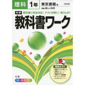 中学 教科書ワーク 理科 1年 東京書籍版 新...の関連商品1