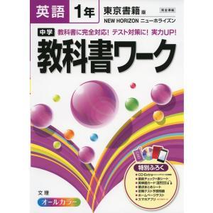 中学 教科書ワーク 英語 1年 東京書籍版 NEW HORIZON(ニューホライズン) 完全準拠 「NEW HORIZON English Course 1」 (教科書番号 727)|gakusan