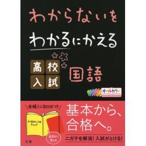 わからないをわかるにかえる 高校入試 国語|gakusan